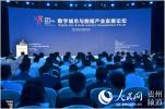 中国首个官方授权的数据治理研究中心成立