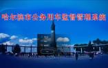 哈尔滨市纪委开启公务用车监管系统