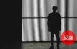 徐州高新区管委会副主任、铜山区三堡街道党工委书记黄海接受调查