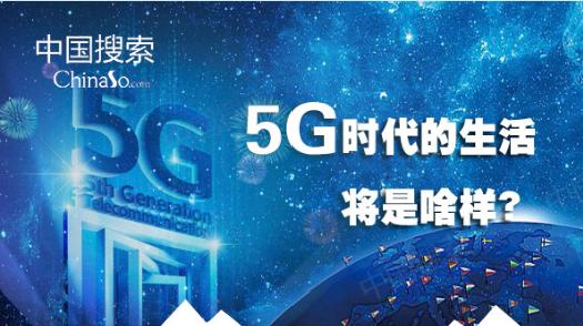 一图看懂:5G时代的生活将是啥样?网速快到飞起!