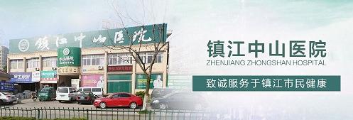 镇江中山医院规范吗 引领男科治疗走向规范化的标杆