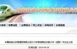 中国铁路北京局最新招聘公告 共2255个名额