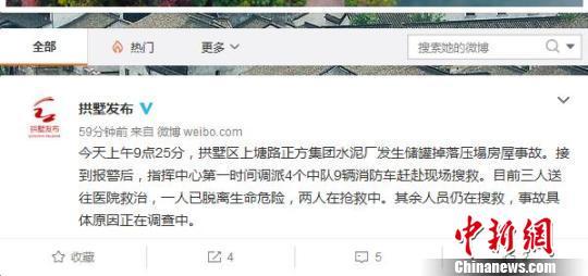 杭州一水泥厂储罐掉落压塌房屋三人送医两人仍在抢救