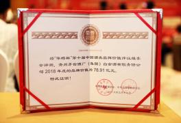 九年跻身中国40强 酱香新兵白金酒品牌价值达78.91亿元