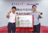 腾讯发布DN.A农村支教计划  华中师范网络素养研究中心成立