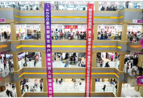 北京批发和零售业新增机构近五年首次下降