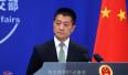 外交部发言人回应美方无端指责:中方光明磊落 问心无愧