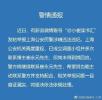崔永元举报上海民警涉嫌违法违纪 警方通报