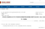 到2020年 河北省城市内涝防治体系基本完善