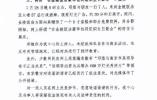 """市领导为女主持花600万过生日?""""江苏广播""""作出回应"""