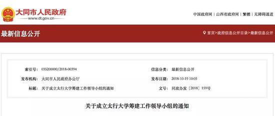 山西省有望新增一所高校 簡稱亮了!