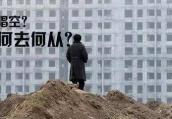 9月京沪深房价全跌 西部城市房价仍在快速涨