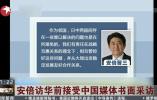 日本首相安倍晋三访华前接受中国媒体书面采访