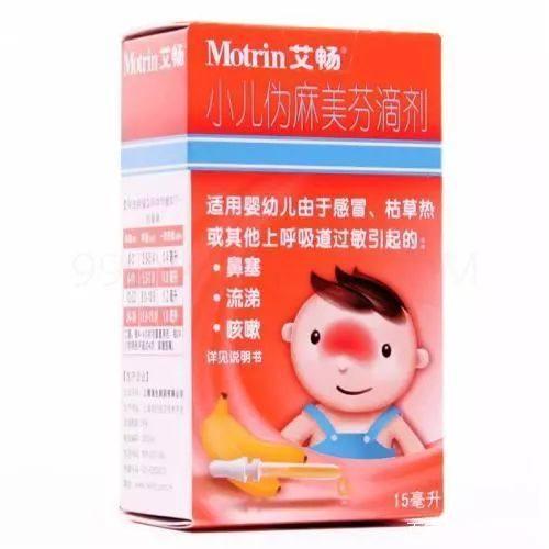 这款明星儿童药已被注销 孩子感冒,千万别吃!