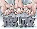 吉林森工集团原党委副书记、副董事长、总经理李建伟被双开