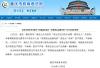 """重庆教育考试院回应高考""""政审"""":发布信息把关不严"""