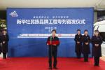 新华社民族品牌工程专列飞驰京沪京广线