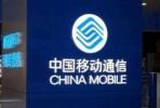 中国移动在北京、上海等地试点阶梯套餐