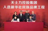天士力控股集團入選新華社民族品牌工程
