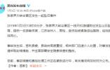 一江苏游客在张家界大峡谷遭落石砸伤后死亡 官方:全面排查整改