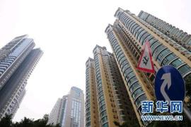 """因地制宜 河南""""一城一策""""稳定房地产市场"""