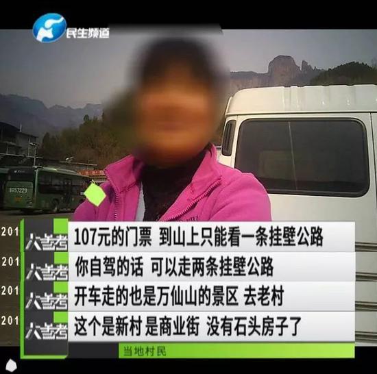 记者实地调查真假郭亮村 新乡万仙山你去对了吗?