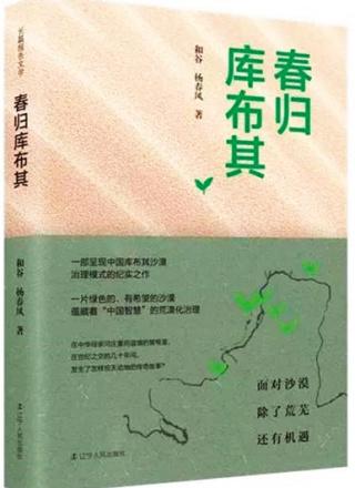 一本书与一个民族的生态自觉