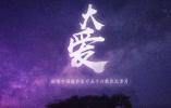 大爱无疆 命运与共——献给中国援非医疗五十六载非凡岁月