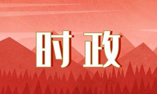 中共中央印发《中国共产党宣传工作条例》