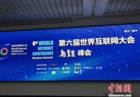 世界一分6合互联网 大会观察:5G融百业,应用绕身边