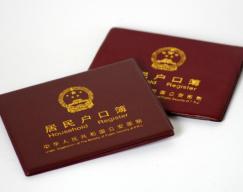 6007人将落户北京 这些人有什么特点?
