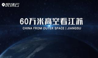60万米高空看江苏,是什么体验?
