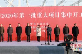 总投资近460亿元!郑州上街区首批项目集中开工