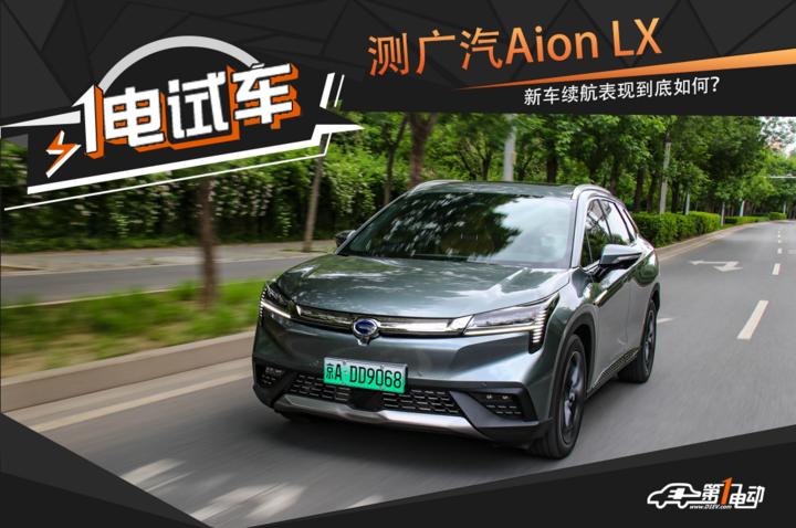 广汽新能源Aion LX 80的真实续航表现如何?