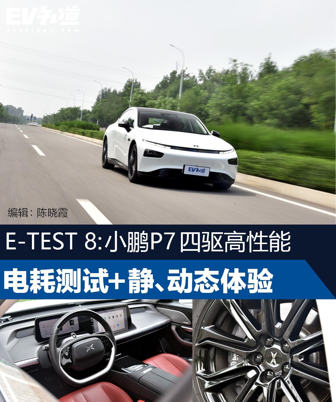 小鹏P7四驱高性能电耗测试+静、动态体验