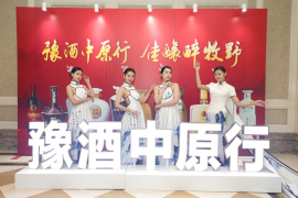豫酒中原行第六站新乡推广活动成功举行
