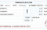"""""""公益仰韶""""再发力 仰韶酒业捐助300万助力防汛救灾"""