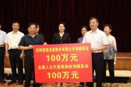 助力防汛救灾 信阳市统一战线累计捐赠钱物1502.76万元