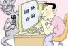 西安警方破获一起特大网络新型犯罪案 203人落网