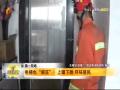 """徐州君悦园小区的电梯太""""疯狂""""!上蹿下跳,吓坏居民"""