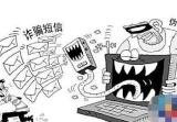 """邳州警方破獲跨省系列電信詐騙案 發""""銀行短信""""騙錢500多萬元"""