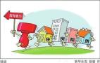 长春出台住房租赁市场新政 允许改建房屋用于租赁
