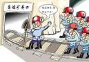 山东省问责煤矿安全隐患 10人被行政撤职