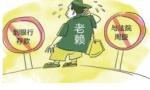 """锦州政府网站公开""""老赖""""名单 形成警示作用"""