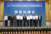 2017全球未来出行论坛11月10-12日杭州举行