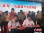 同仁堂等24家北京保健品企业集中签约入驻河北滦南县