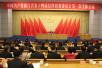 中共浙江省第十四届纪律检查委员会召开第一次全体会议