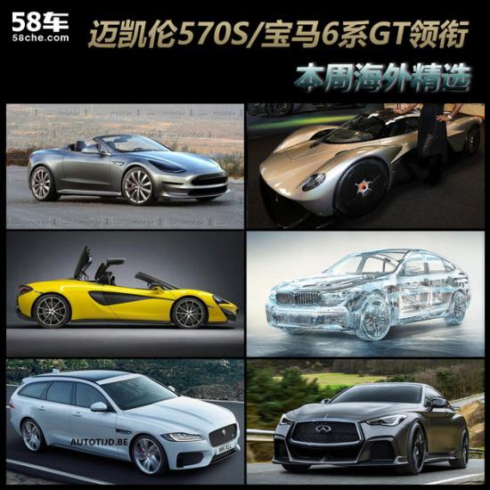 迈凯伦570S/6系领衔 高科技跑车精选(图)