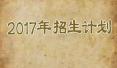 云浮学子准备好了吗?广东高考成绩6月26日公布!省内高校招生计划出炉!