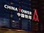 中国铁塔据悉将在年底赴香港上市